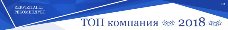 TOP компания 2018