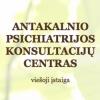 Antakalnio psichiatrijos konsultacijų centras, VšĮ 标志