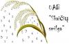 Skaičių smilga, UAB logotype