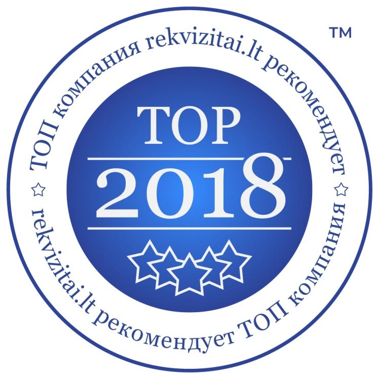 ТОП предприятия 2018