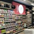 kika estijoje su 43 parduotuvemis tapo didziausia savo segmente